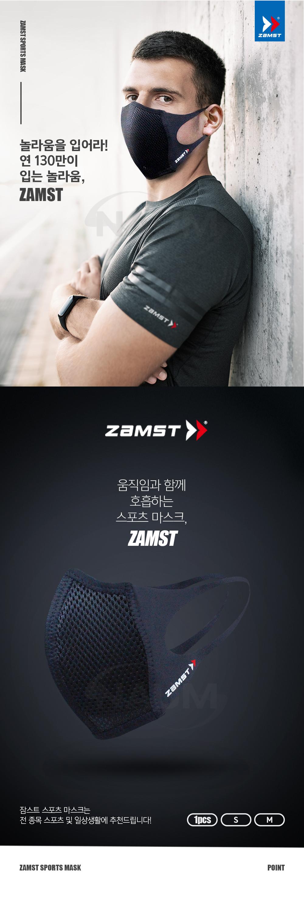 잠스트(ZAMST) 스포츠 마스크
