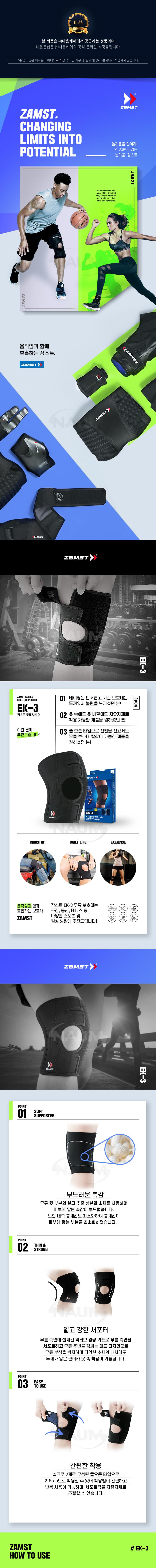 잠스트(ZAMST) EK-3 무릎보호대