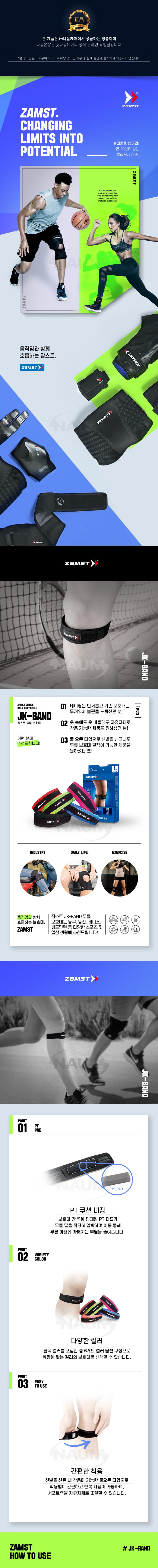 잠스트(ZAMST) JK-Band 무릎보호대 블랙