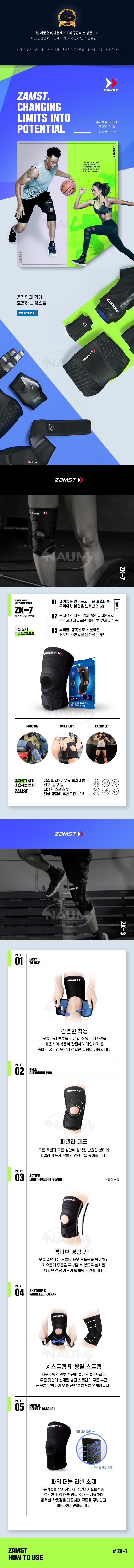 잠스트(ZAMST) ZK-7 무릎보호대
